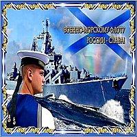 Картинка день ВМФ