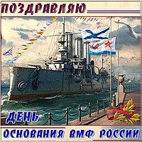 Картинка день военно морского флота России