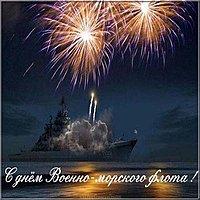 Картинка день военно морского флота