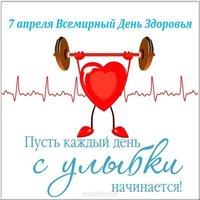 Картинка день здоровья