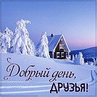 Картинка добрый день зимняя друзьям