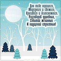 Картинка добрый зимний день с пожеланием