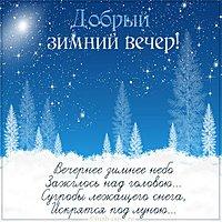 Картинка добрый зимний вечер с надписью