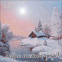 Картинка доброе снежное утро красивая