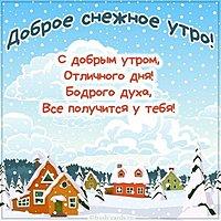Картинка доброе снежное утро с надписью