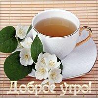 Картинка доброе утро чай