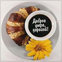 Картинка доброе утро дорогой кофе