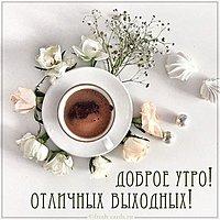 Картинка доброе утро и хороших выходных