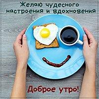 Картинка доброе утро хорошего дня общая