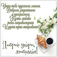 Картинка доброе утро любимая красивая со стихами