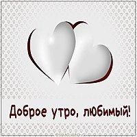 Картинка доброе утро любимый романтика с надписью