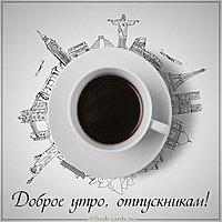 Картинка доброе утро отпускникам прикольная