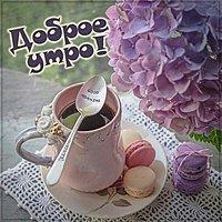 Картинка доброе утро с чашкой кофе