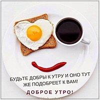 Картинка доброе утро с юмором для мужчин