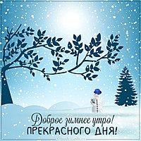 Картинка доброе зимнее утро прекрасного дня