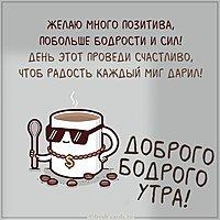 Картинка доброго бодрого утра