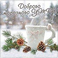 Картинка доброго морозного утра красивая