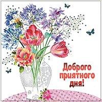 Картинка доброго приятного дня