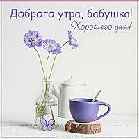 Картинка доброго утра хорошего дня для бабушки