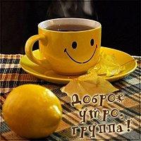 Картинка доброго утра россия