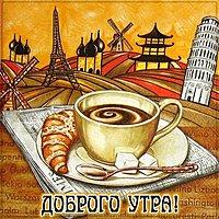 Картинка доброго утра с кофе