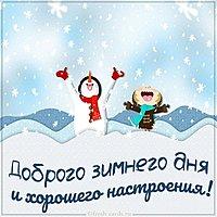Картинка доброго зимнего дня и хорошего настроения