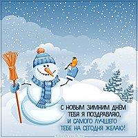 Картинка доброго зимнего дня с надписью красивая