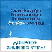 Картинка доброго зимнего утра с надписью