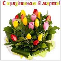 Картинка к 8 марта тюльпаны