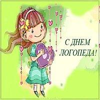 Картинка к дню логопеда для детского сада
