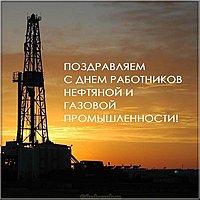 Картинка к дню нефтяника