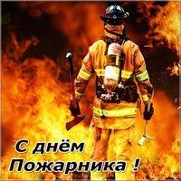 Картинка к дню пожарника