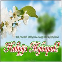 Картинка к празднику наурыз в Казахстане