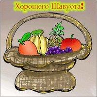 Картинка к празднику Шавуот