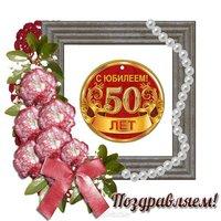 Картинка к юбилею 50 лет