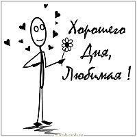 Картинка хорошего дня любимая романтичная