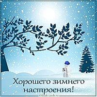 Картинка хорошего зимнего настроения