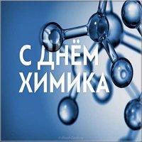 Картинка ко дню химика