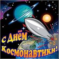 Картинка ко дню космонавтики