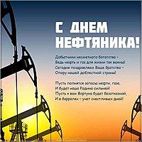 Картинка ко дню нефтяника