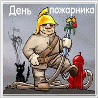 Картинка ко дню пожарника для детей