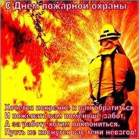 Картинка ко дню пожарника