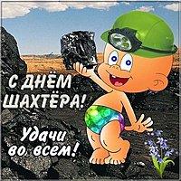 Картинка ко дню шахтера