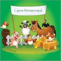 Картинка ко дню ветеринара