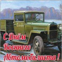 Картинка ко дню военного автомобилиста