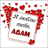 Картинка люблю тебя Адам