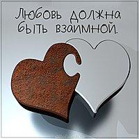 Картинка любовь должна быть взаимной