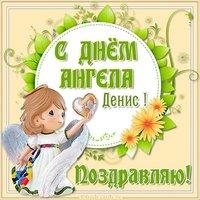 Картинка на день ангела Дениса