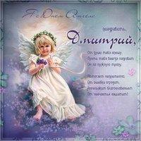 Картинка на день ангела Дмитрий