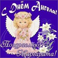 Картинка на день ангела Маргарита